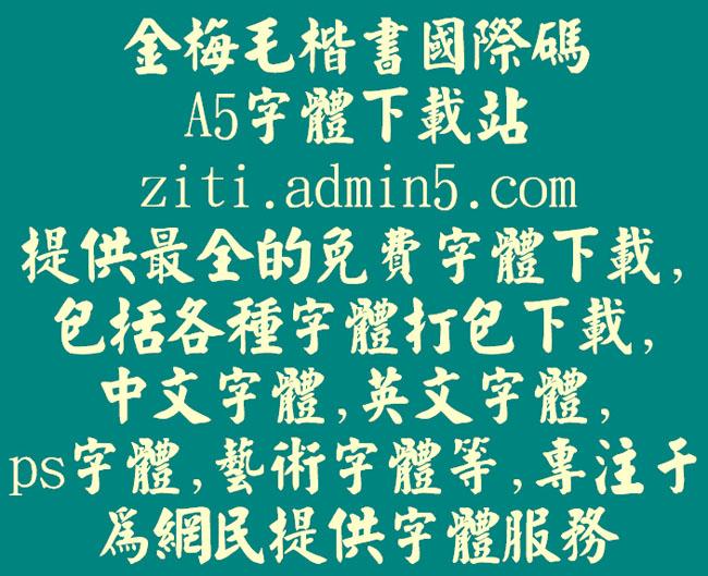 金梅毛楷书国际码字体