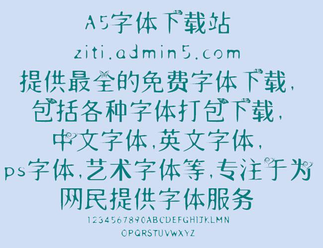 爱情天使字体预览图