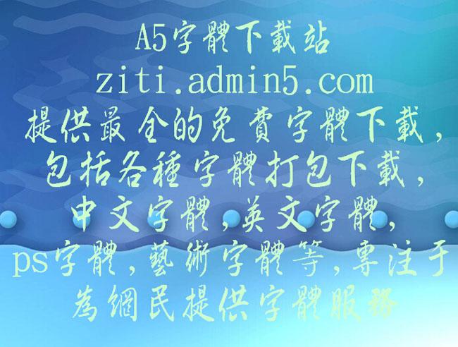 金梅毛草行国际码字体预览图