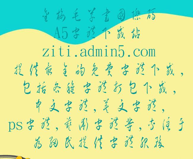 金梅毛草书国际码字体