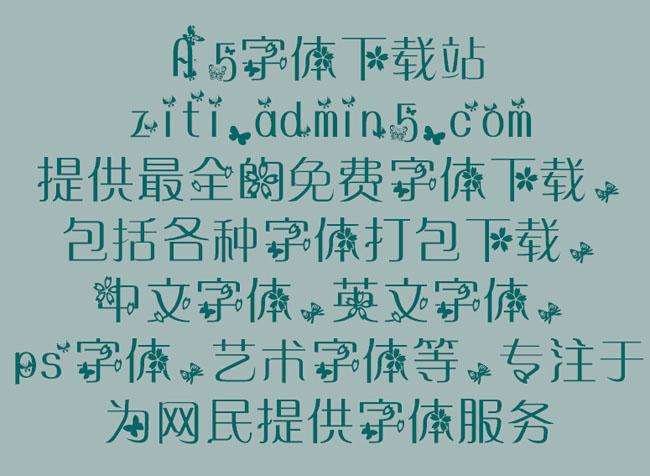 蝶恋之樱字体预览图