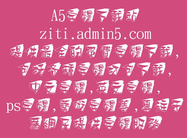 金梅浪漫斜影国际码字体预览图
