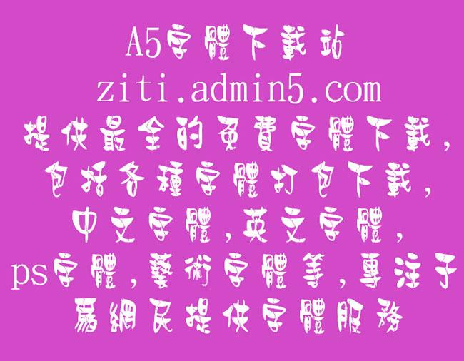 金梅浪漫破裂国际码字体预览图