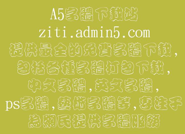 金梅勘流空心国际码字体预览图
