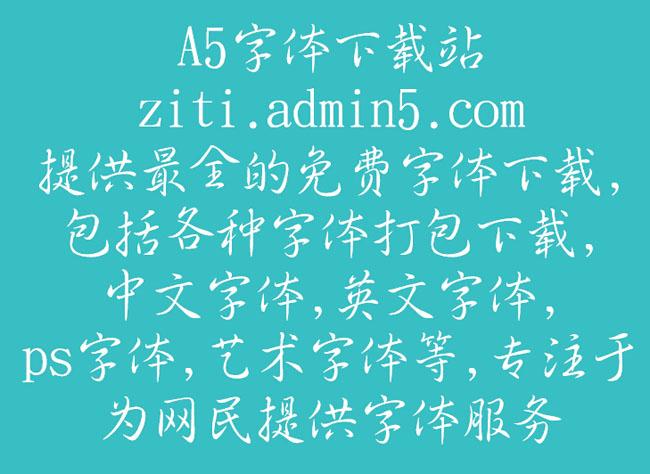金梅简体行书国际码字体