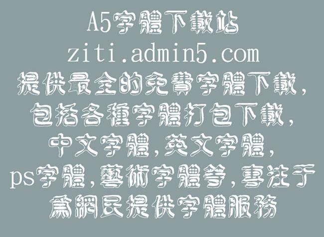 金梅古印立体国际码字体预览图