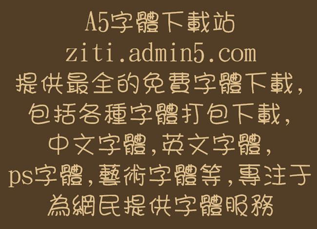 金梅公主美工国际码字体预览图