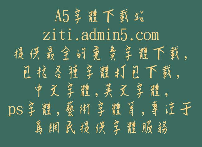 金梅钢笔美工国际码字体
