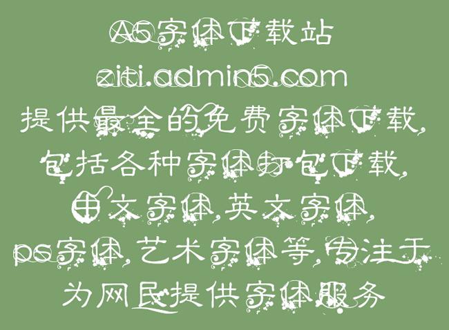 墨香古意字体预览图