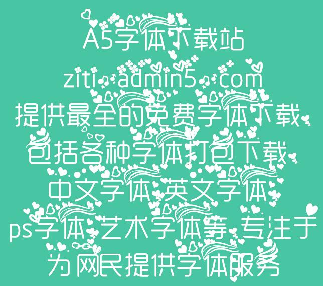 满天心字体预览图