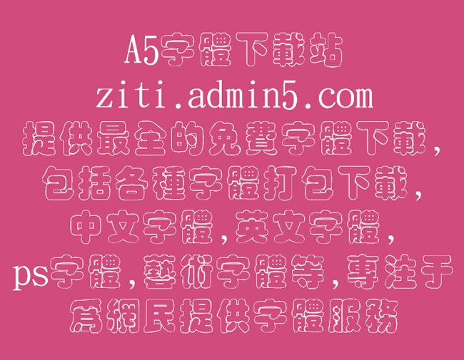 金梅叠圆空心国际码字体