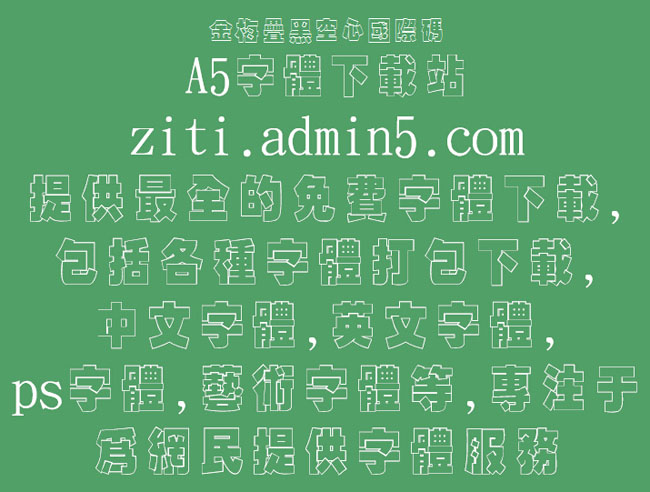 金梅叠黑空心国际码字体