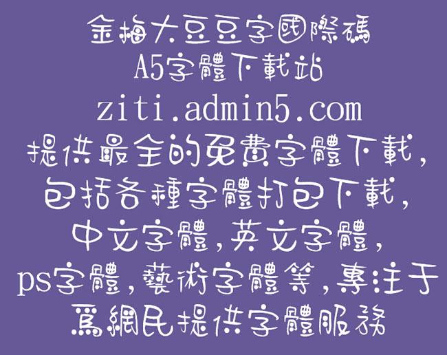 金梅大豆豆字国际码字体预览图