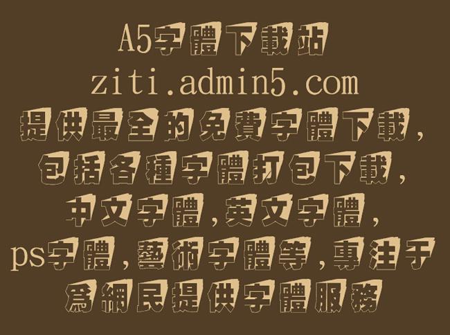 金梅超黑斜影国际码字体预览图