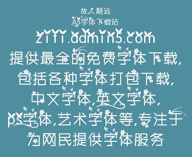 故人期远字体预览图