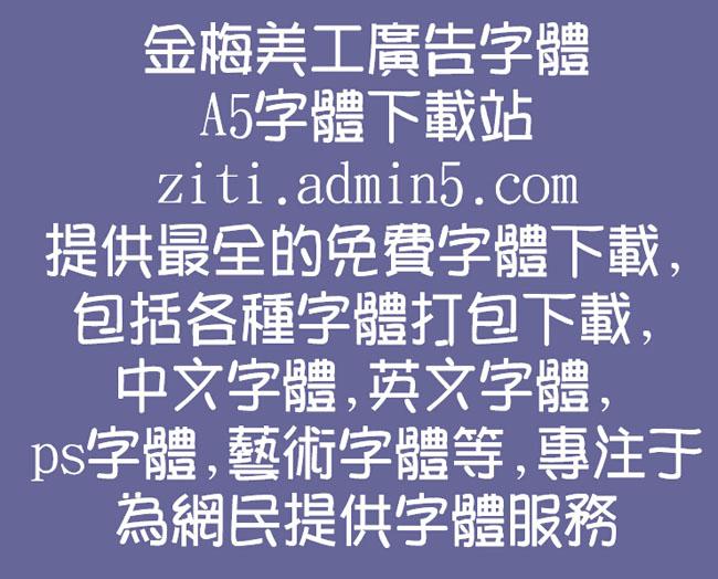 金梅美工广告字体预览图