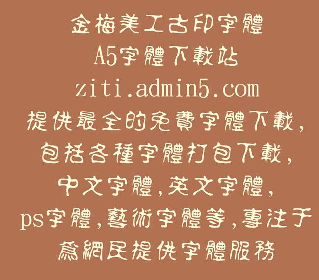 金梅美工古印字体预览图