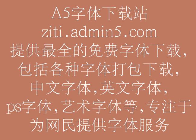 汉仪字典宋简字体