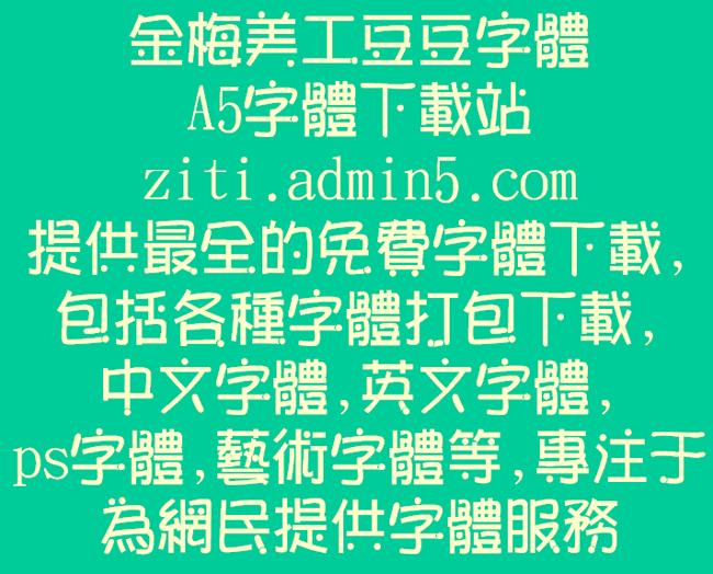 金梅美工豆豆字体预览图