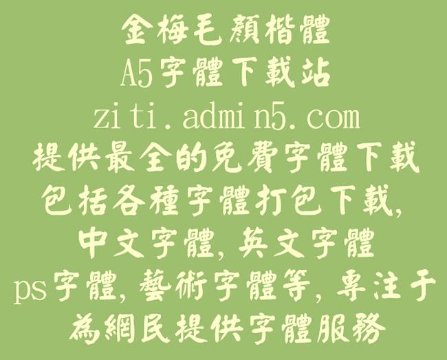金梅毛颜楷体字体