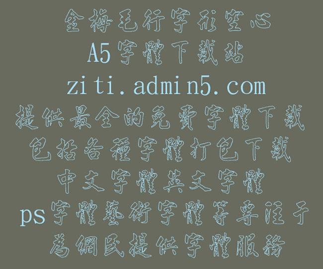 金梅毛行字形空心字体