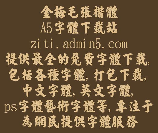 金梅毛张楷体字体
