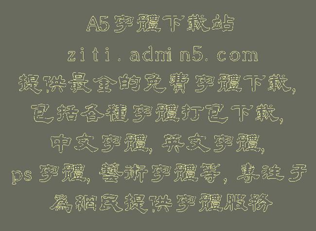 金明毛隶字形空心字体