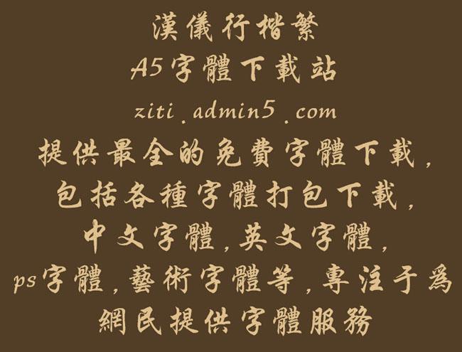 汉仪行楷繁字体