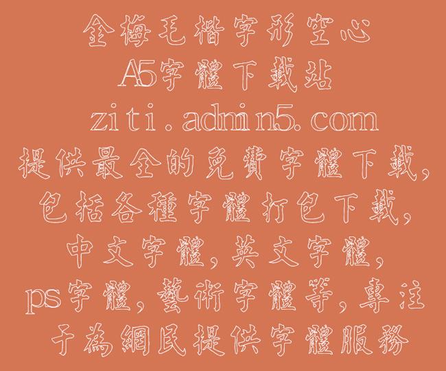 金梅毛楷字形空心字体
