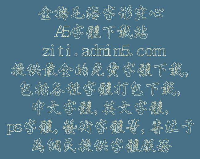 金梅毛海字形空心字体
