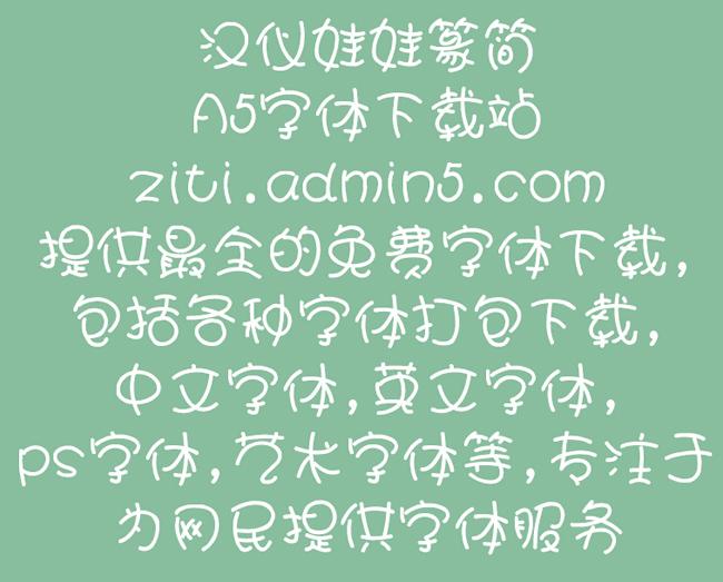 汉仪娃娃篆简字体