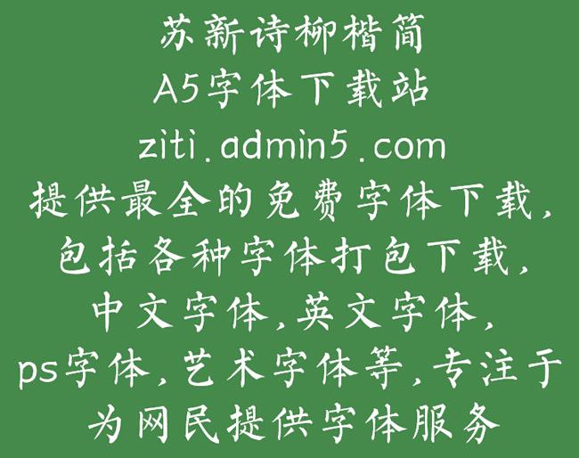 苏新诗柳楷简(更新)字体