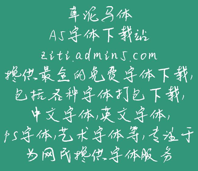 草泥马书法字体
