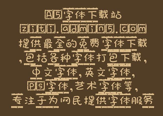 黑体繁细字体