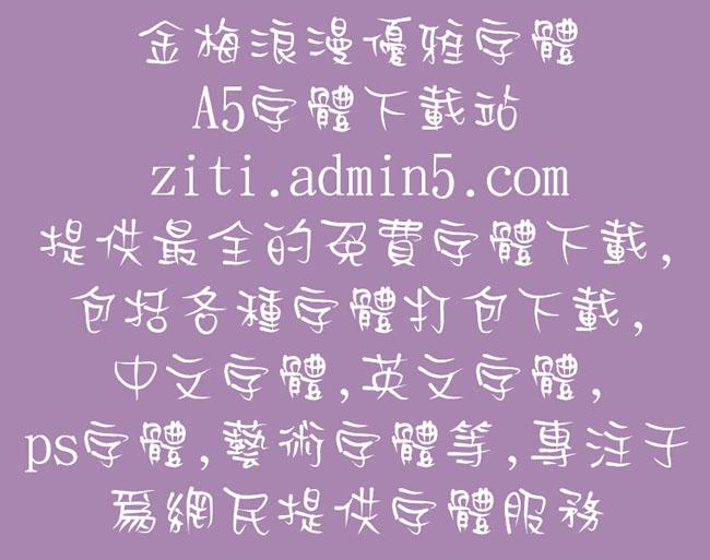 金梅浪漫优雅字体
