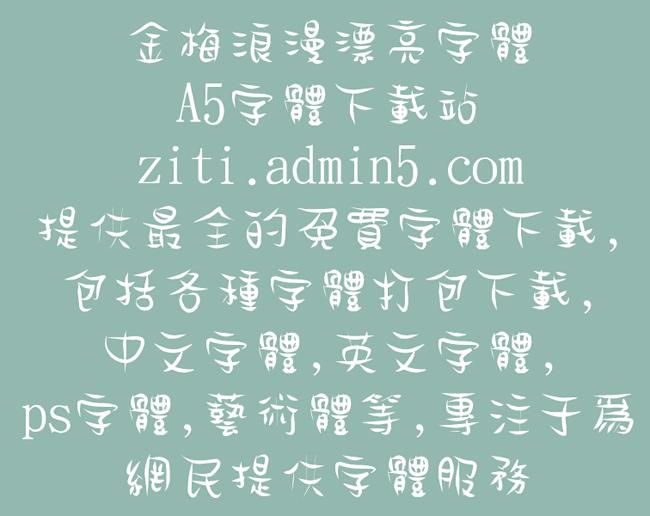 金梅浪漫漂亮字体