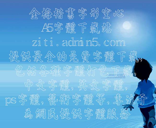 金梅楷书字形空心字体
