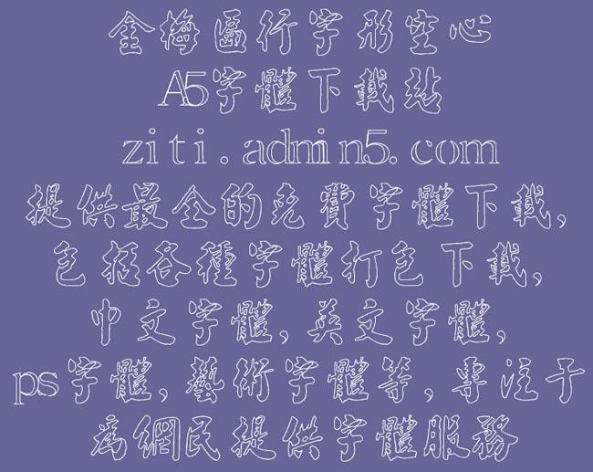 金梅匾行字形空心字体