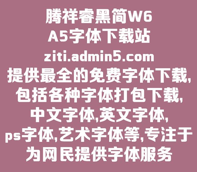 腾祥睿黑简-w6字体