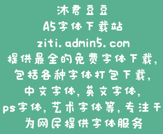 沐君豆豆体字体