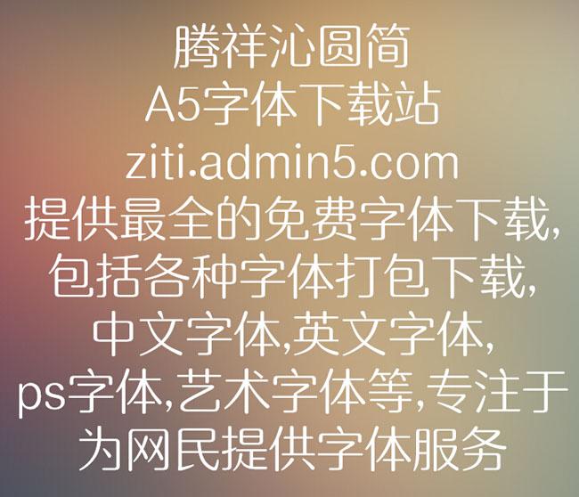 腾祥沁圆简体字体