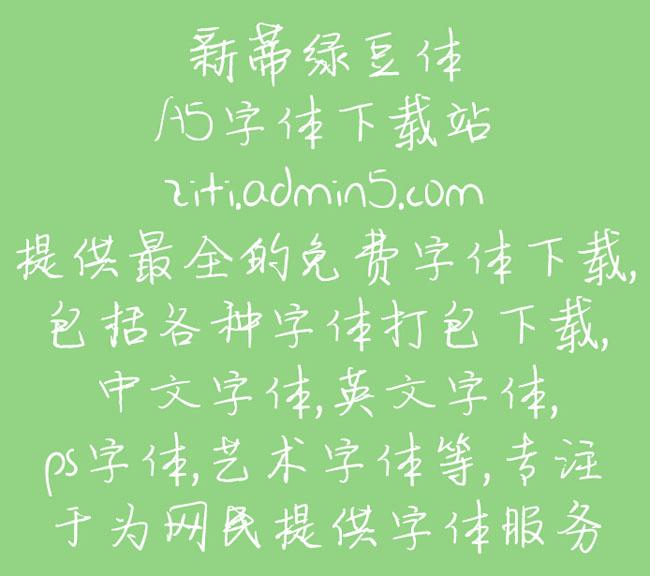 新蒂绿豆体字体