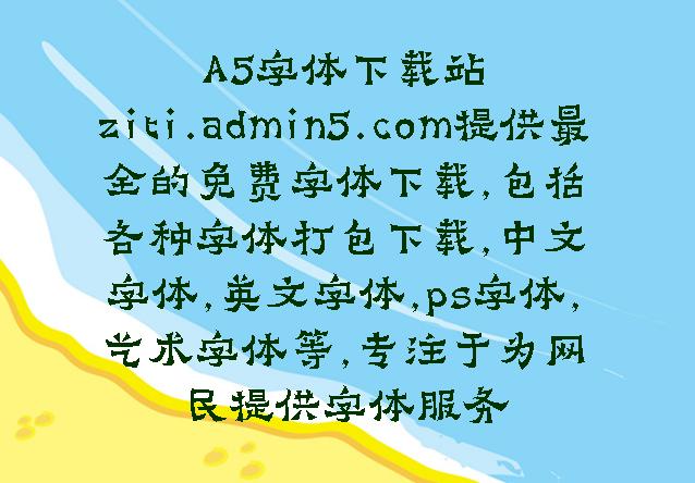 苏新诗爨宝子字体