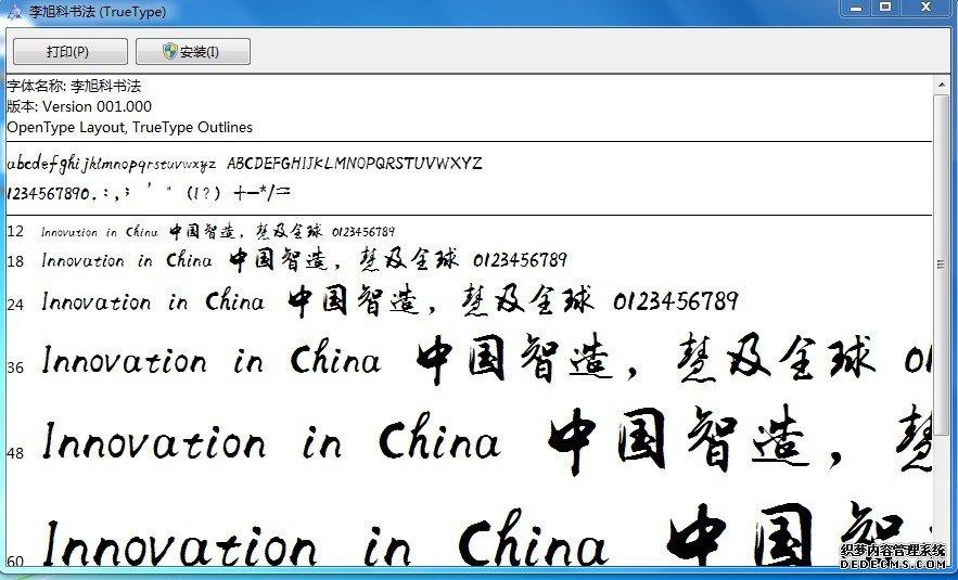 李旭科书法字体