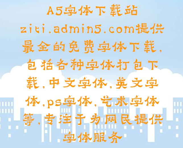 苏新诗爨宝子碑字体