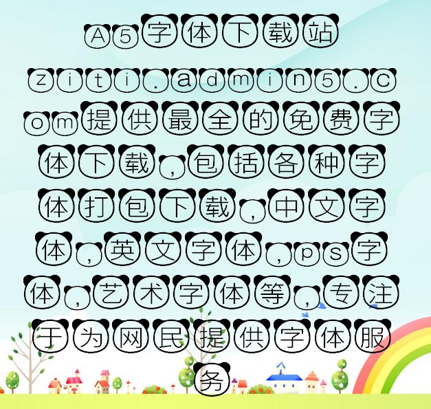 熊猫萌萌字体