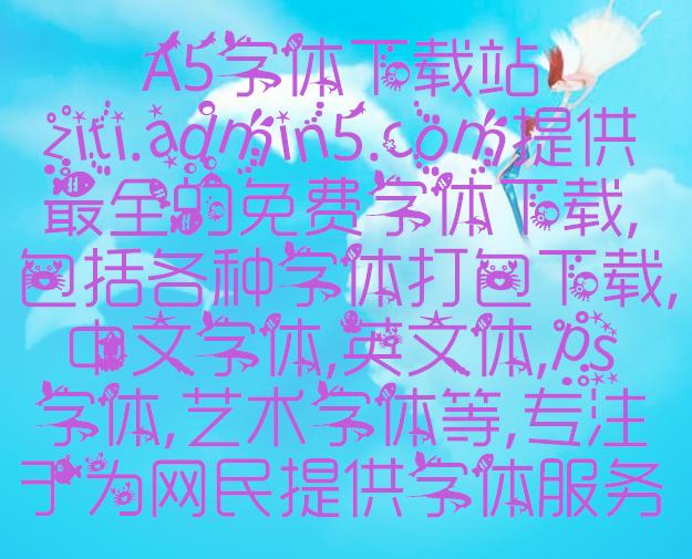 海豚弯相恋字体