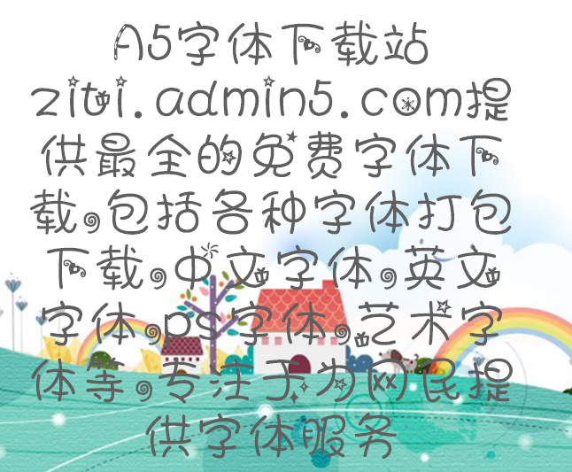 羿创任性宝贝字体