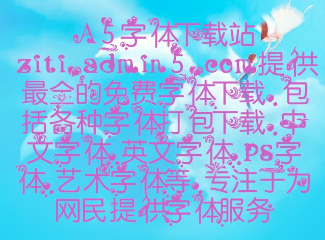 深海鲸鱼思念字体