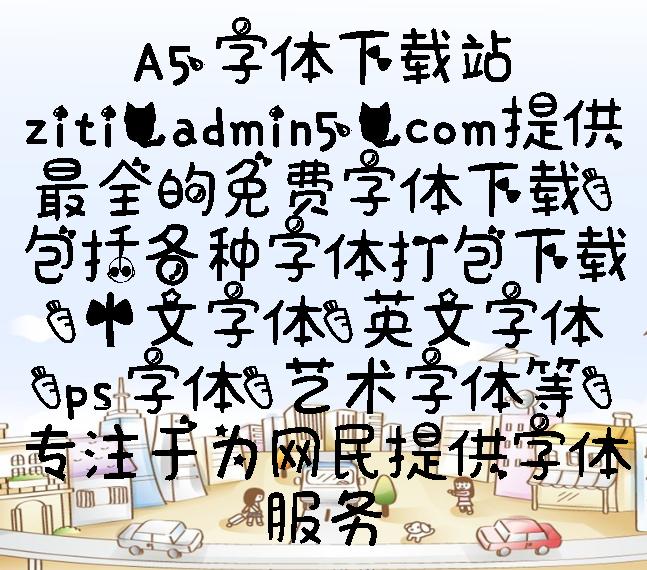 太极熊猫体字体